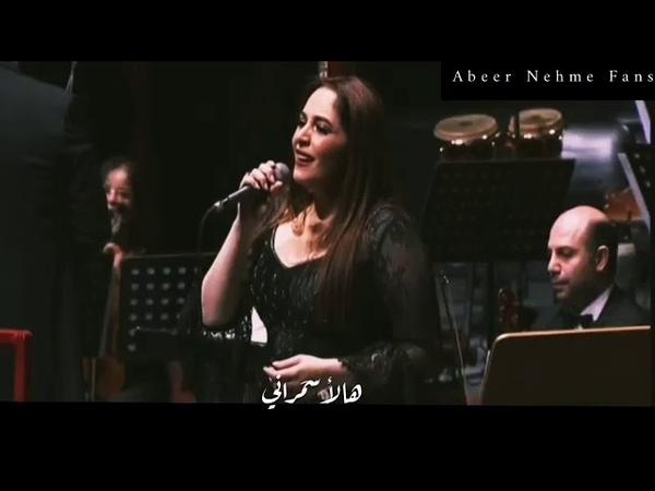 هالأسمر اللون مع الكلمات عبير نعمة Abeer Nehme