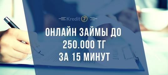 тенге кредит онлайн казахстан