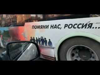 """На курском троллейбусе под слоганом """"Помяни нас, Россия"""" разместили силуэт американских военнослужащих"""