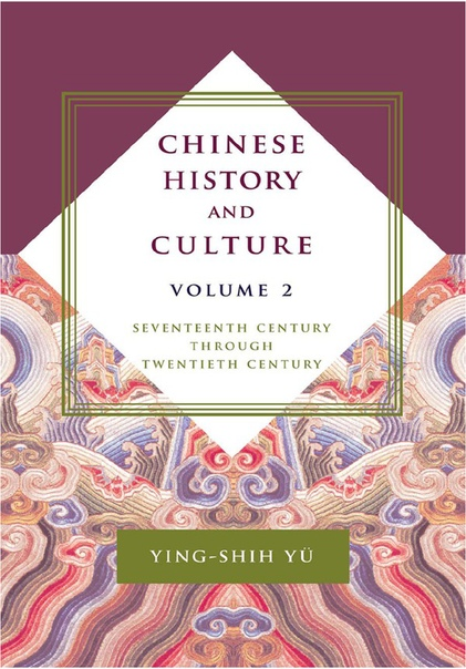 Chinese History and Culture, Volume 2 Seventeenth Century Through Twentieth Century by Ying-shih Yu