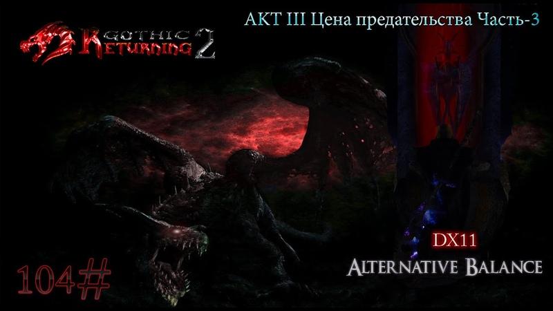 Gothic 2 Returning 2.0 Alternative Balance DX11 AKT III Цена предательства Часть 3