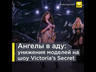 Ангелы в аду унижения моделей на шоу victoria's secret