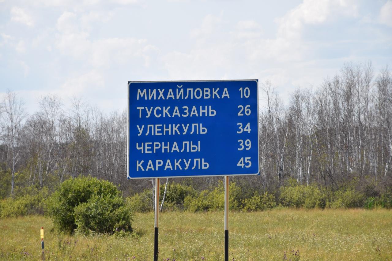 Дорожный указатель Уленкуль