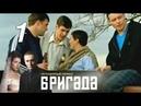 Бригада - 1 серия 2002 Драма, криминал, боевик @ Русские сериалы