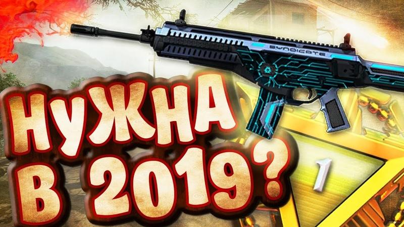 Warface НУЖНА ЛИ ОНА в 2019 РМ Beretta ARX160 WARFACE