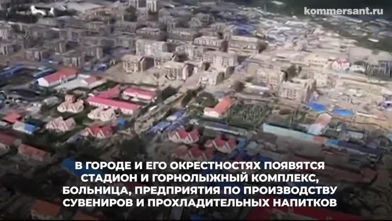 В КНДР появится город мечты