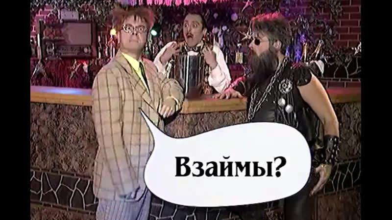 Взаймы КАЛАМБУР БАР
