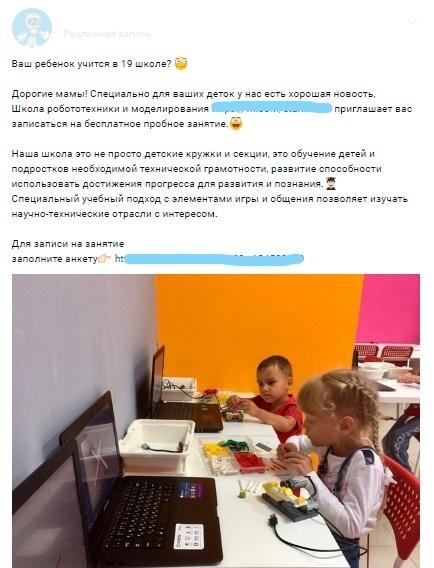 Кейс: Школа робототехники — 44 заявки по 84 рубля за 9 дней., изображение №2
