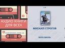 Аудиокнига Михаил Строгов | Верн Жюль | Слушать онлайн