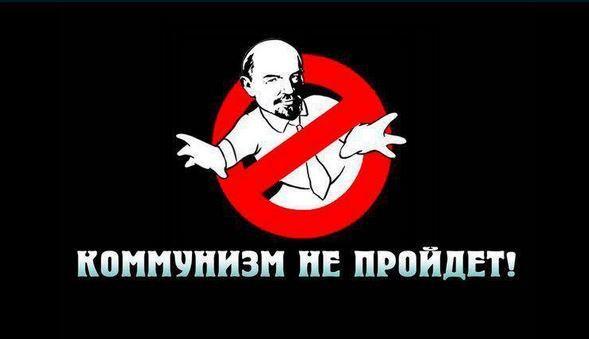 Картинки коммунизм неизбежен