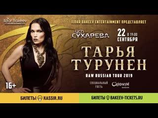 Тарья турунен 22 сентября в перми. концерт в ск сухарева