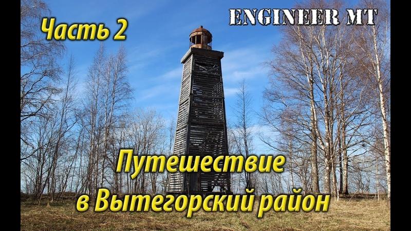 Путешествие в Вытегорский район Часть 2