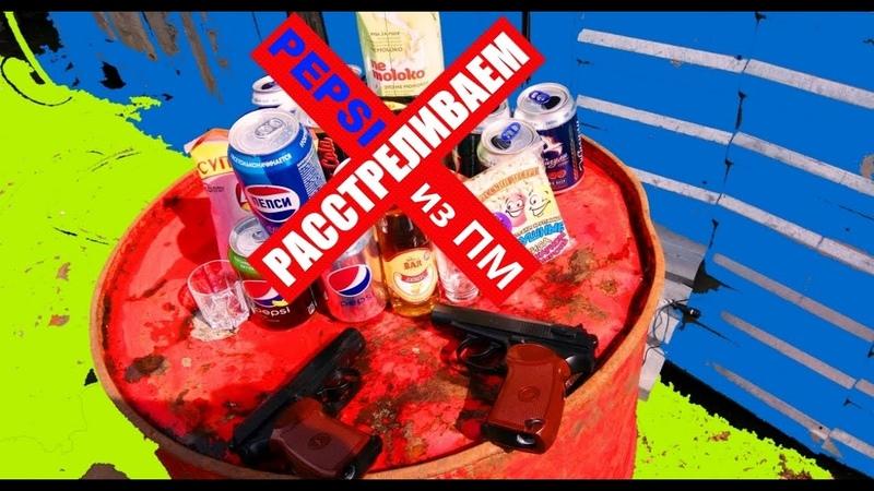 Расстреливаем PEPSI, Cheetos и Lays из пистолета МАКАРОВА
