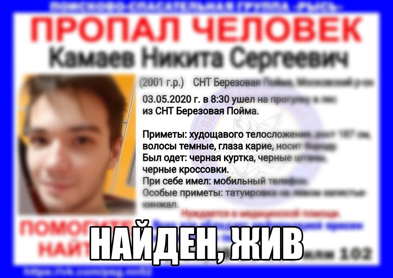 Камаев Никита Сергеевич, 2001г.р., СНТ Берёзовая Пойма, Московский р-он