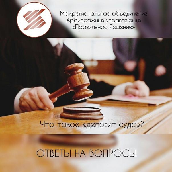 банкротство депозит суда