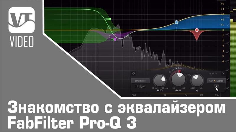 Знакомство с эквалайзером FabFilter Pro-Q 3