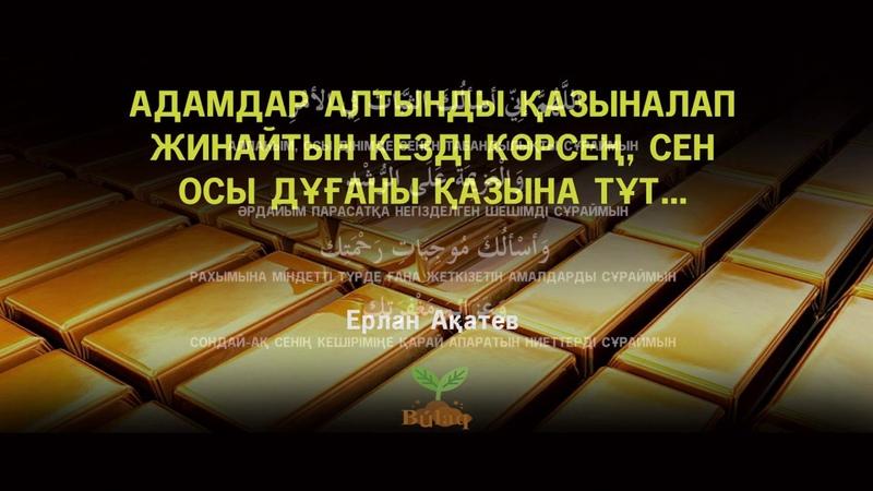 Қазына дұғасы Адамдар алтынды қазыналап жиса сен осы дұғаны қазына тұт Ерлан Акатаев