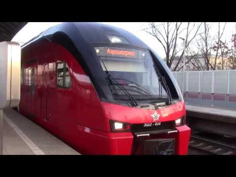 Электропоезд ЭШ2-024Аэроэкспресс платформа Рабочий Посёлок