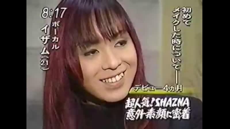 SHAZNA ワイドショー 1997年末?