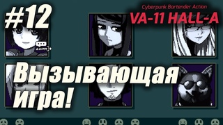 VA-11 Hall-A: Cyberpunk Bartender Action #12 - Джилл в напряжении!