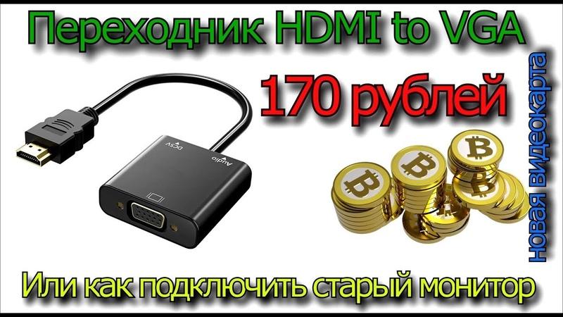 Адаптер HDMI VGA