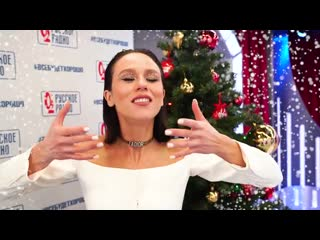 Катя IOWA поздравляет слушателей Русского Радио с наступающими праздниками!