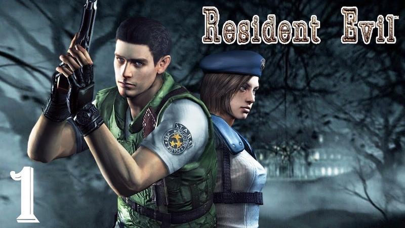 Resident Evil HD Remaster | Прохождение Часть 1 (Крис)