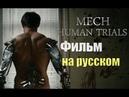 MECH׃ HUMAN TRIALS - Короткометражный фильм на русском