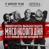 17.04   ППР — 10 лет   Клуб OPERA   СПб