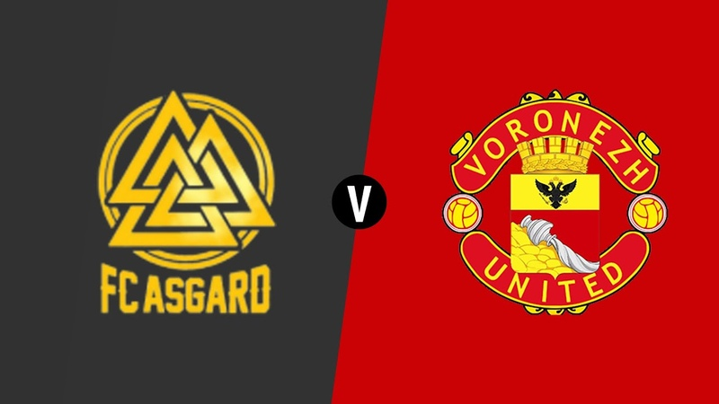 Asgard Voronezh United 1 2 Серебряного кубка