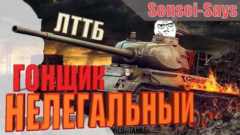 Ламповый обзор ЛТТБ / Гонщик нелегальный Wot Blitz (вот блитз)