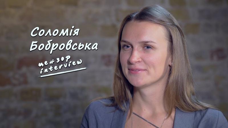 Цензор INTERVIEW Соломія Бобровська Мені самій цікаво що на наступних виборах хотітиме народ