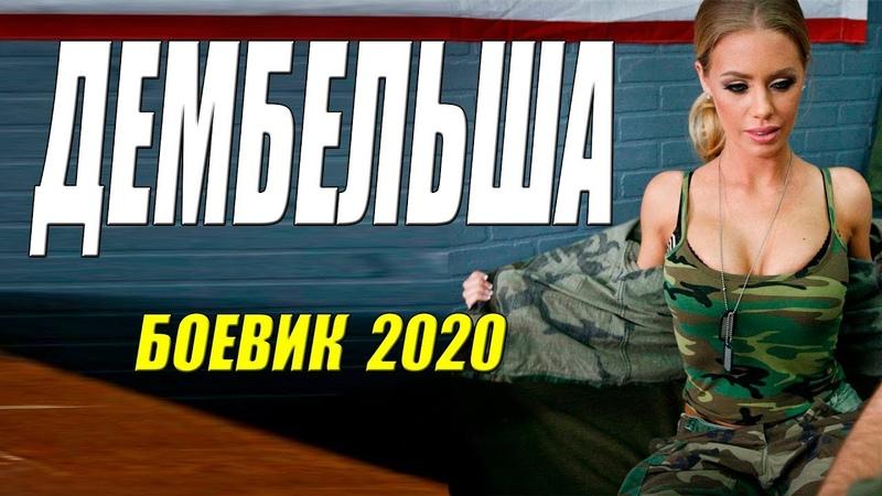 Этот боевик прошел Чечню ДЕМБЕЛЬША Русские боевики 2020 новинки HD 1080P