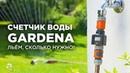 Счетчик воды Gardena самый точный полив Контроль расхода воды в помощь садоводу