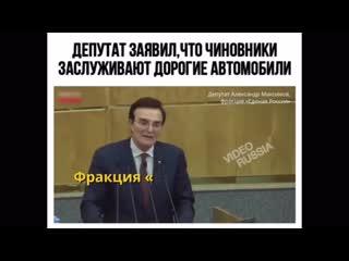 Депутат заявил, что чиновники заслуживают дорогие автомобили