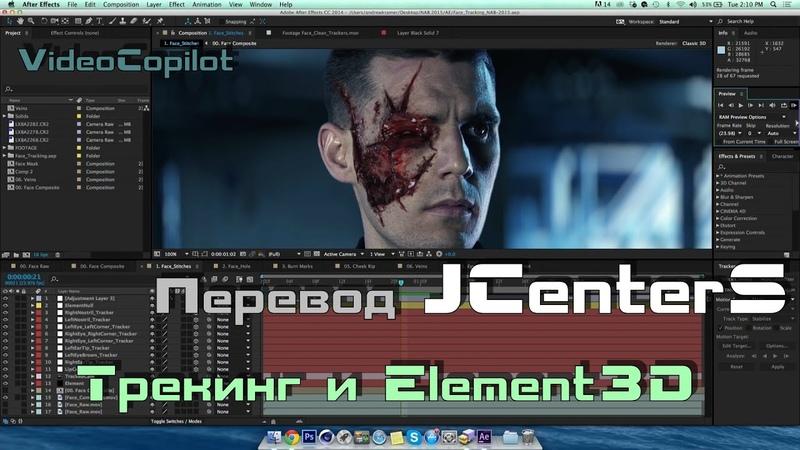 3D Tracking лица в AE VideoCopilot На русском. Перевод от JCenterS