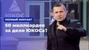 Россию обязали выплатить 50 миллиардов долларов за ЮКОС * Полный контакт с Владимиром Соловьевым (…