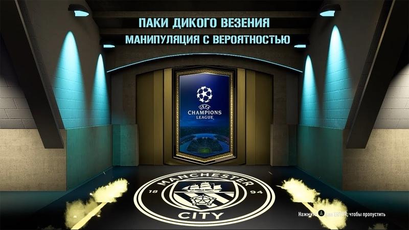 Паки Дикого Везения FIFA 20