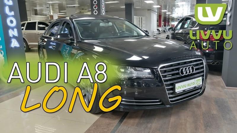 Осмотр Audi A8 Long