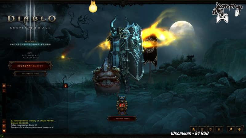 Путь к 10 000-ому парагону Diablo III стрим День 1