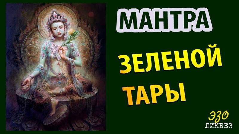 ⚜ Мантра Зеленой Тары для денег любви счастья ⚜ В исполнении известного эзотерика