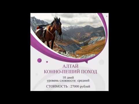 Конно пеший поход на Алтай