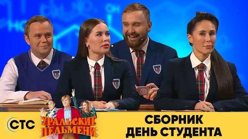Сборник День студента | Уральские пельмени