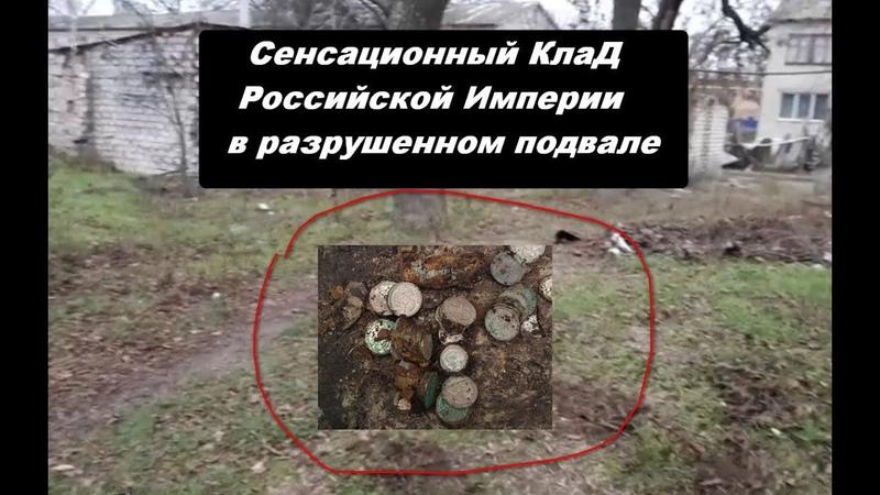 Сенсационный нашли клад Российской Империи в разрушенном подвале