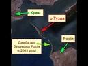 Репетиція окупації Криму. Тузла 2003