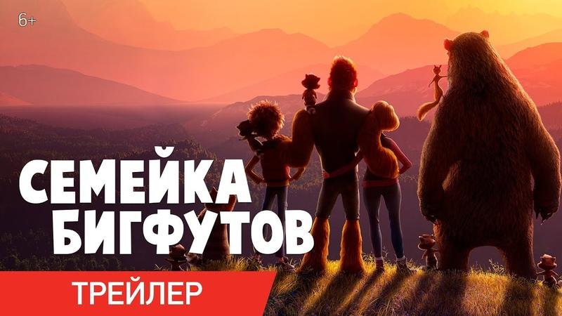 СЕМЕЙКА БИГФУТОВ Трейлер 2 В кинотеатрах с 1 октября