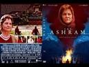 Ашрам фильм 2018 пр ва США Индия с глубоким смыслом хорошее качество