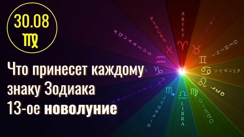 Что ждать каждому знаку Зодиака от фантастического 13 ого новолуния 30 08