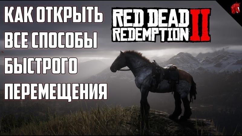 БЫСТРОЕ ПЕРЕМЕЩЕНИЕ В RED DEAD REDEMPTION 2: ГАЙД: КАК ПОБЕДИТЬ СИМУЛЯТОР ЛОШАДИ