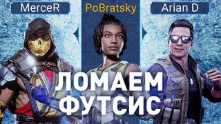Ломаем футсис. PoBratskky (Jacqui) vs MerceR (Scorpion) & Arian D (Johnny). #ScrubZero. MK11